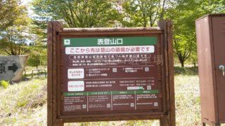 黒姫山 表登山道