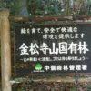 金松寺山 登山口