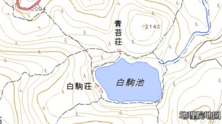 白駒の池 にゅう