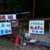 蛾ヶ岳 四尾連湖駐車場