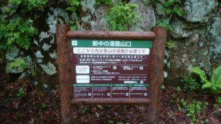 焼岳登山口 新中の湯