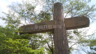谷川岳霊園地