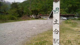 土合駅 谷川岳